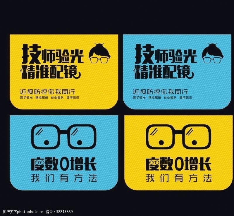 眼镜促销眼镜验光配镜