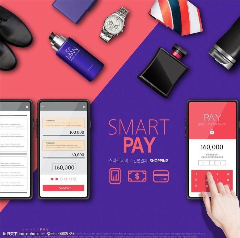 电子支付移动支付