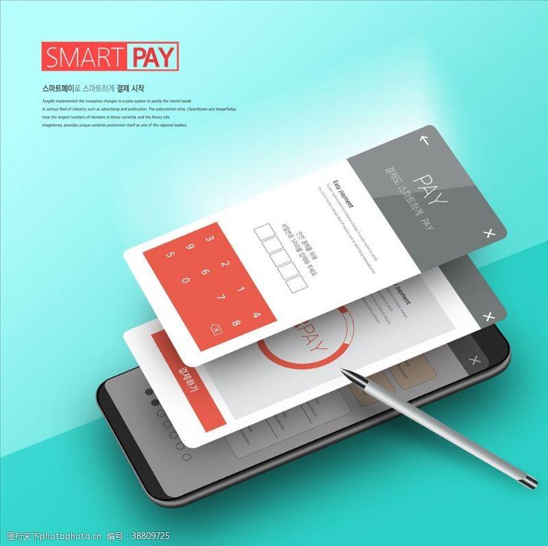 便捷支付 移动支付图片
