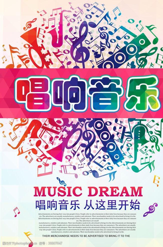音乐符号时尚唱响音乐海报设计图片