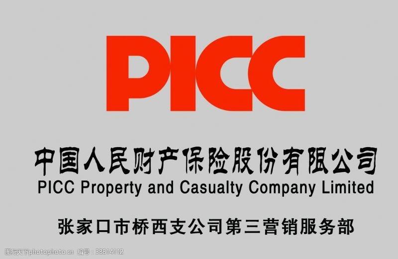保险理财 中国人民财产保险图片