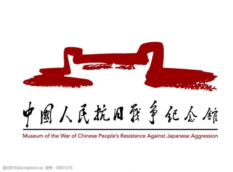 秘书中国人民抗日战争纪念馆标志