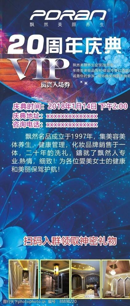 20周年庆周年庆展架