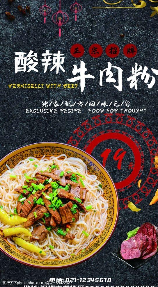 餐饮美食酸辣牛肉粉美食宣传海报图片