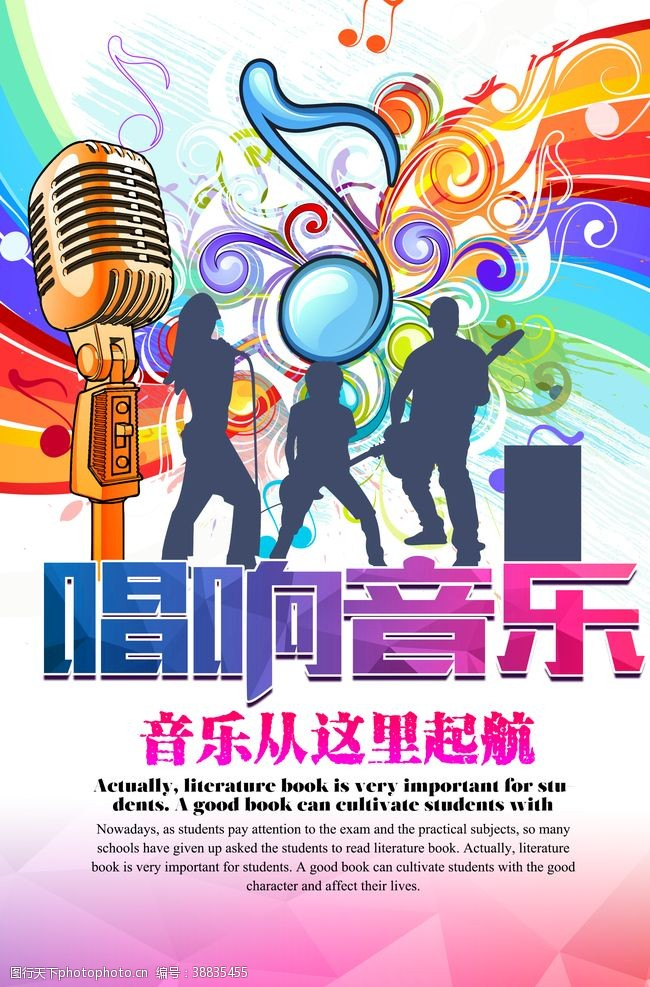 创意唱响音乐音乐海报设计素材