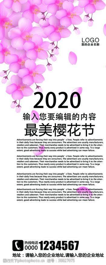 创意最美樱花节活动促销X展架