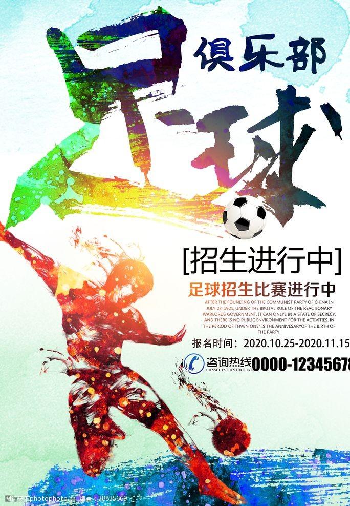 欧洲杯创意足球俱乐部宣传海报