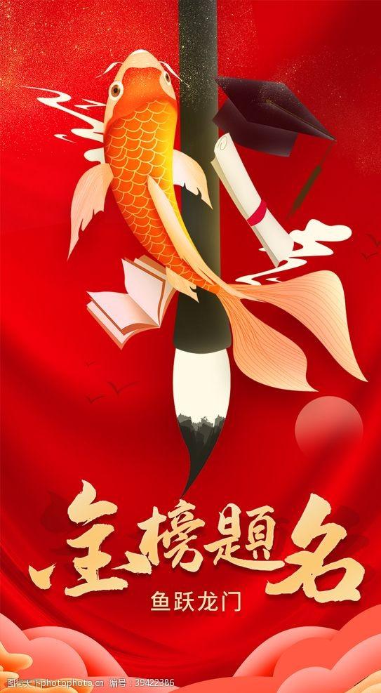 校园海报大气金榜题名红色喜庆风高考海报图片
