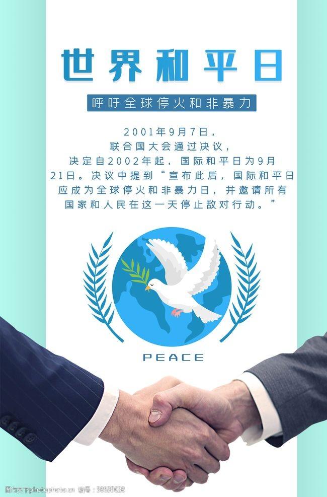 宣纸国际和平日
