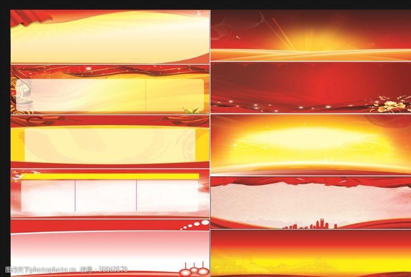 红色展板海报展板背景长背景
