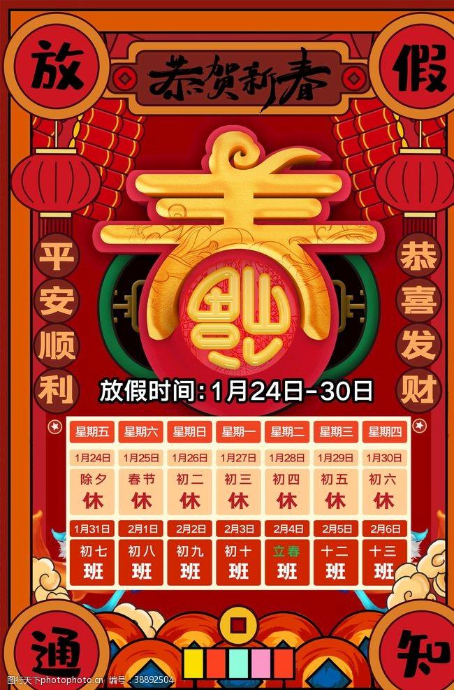 传统节日画册节日海报