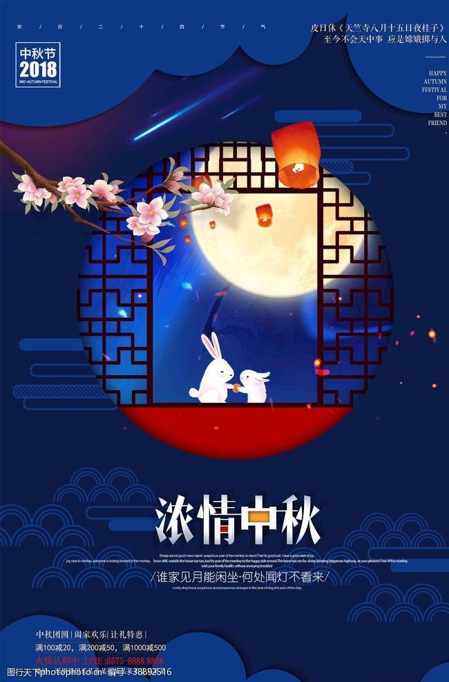 传统节日文化节日海报