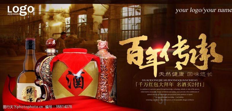 饮酒酒文化广告