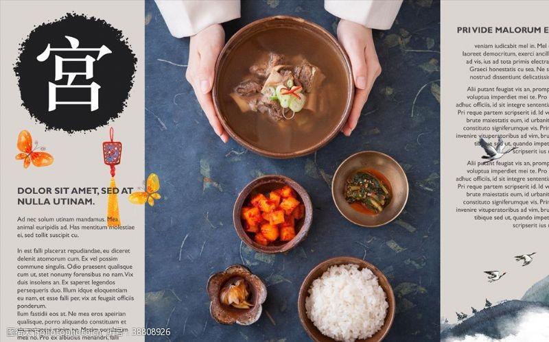 就餐指南美食画册