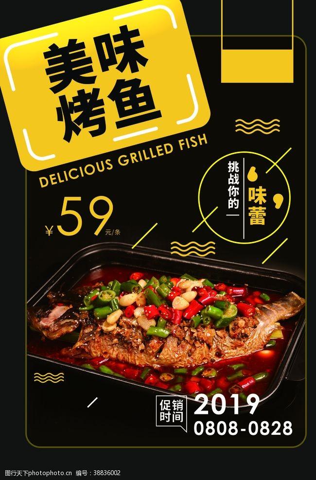 美味烤鱼美食活动宣传海报素材