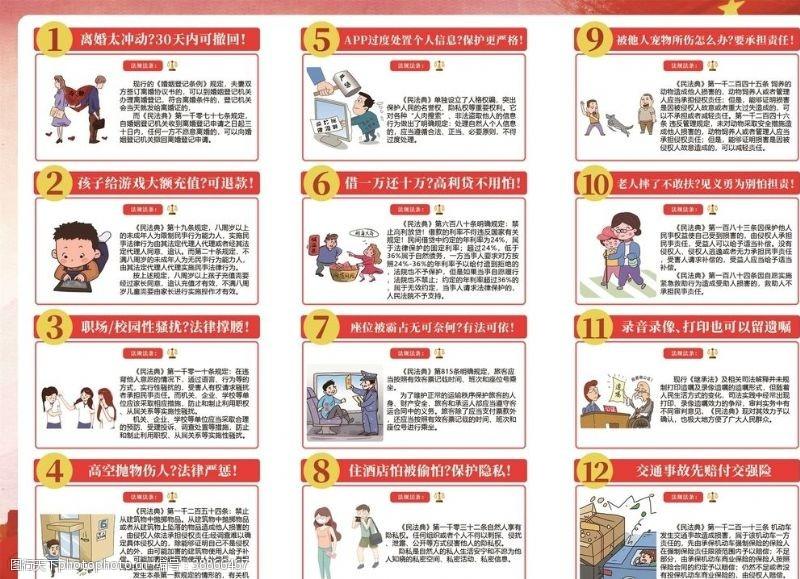 折页宣传册民法典科普