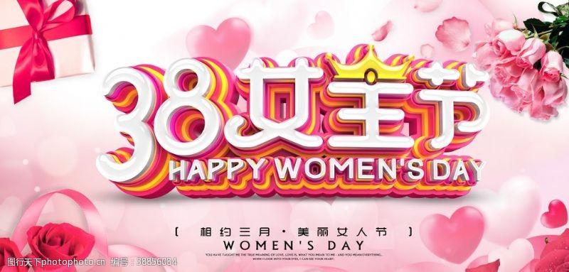 美丽女人节女人节