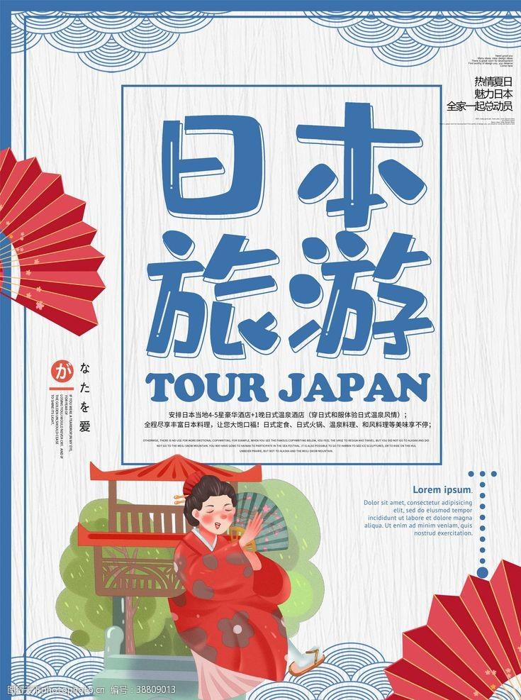 日本旅游海报日本旅游