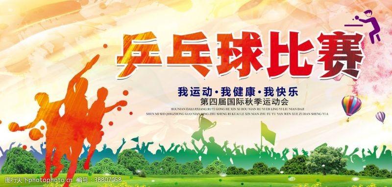 球赛 时尚水彩乒乓球比赛海报图片