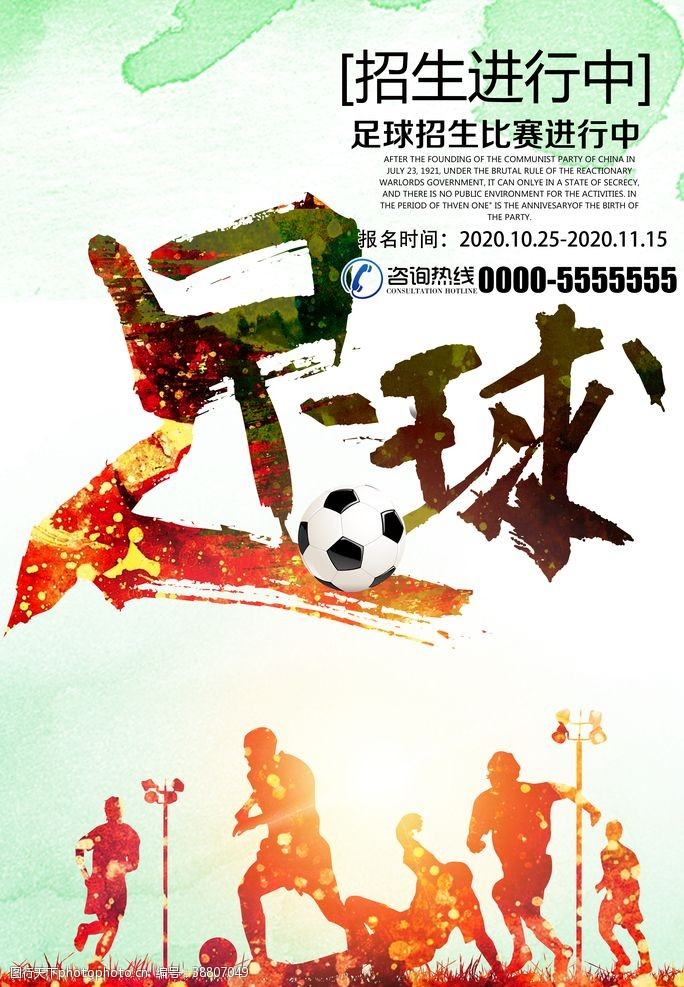 欧洲杯水彩足球运动宣传招生海报