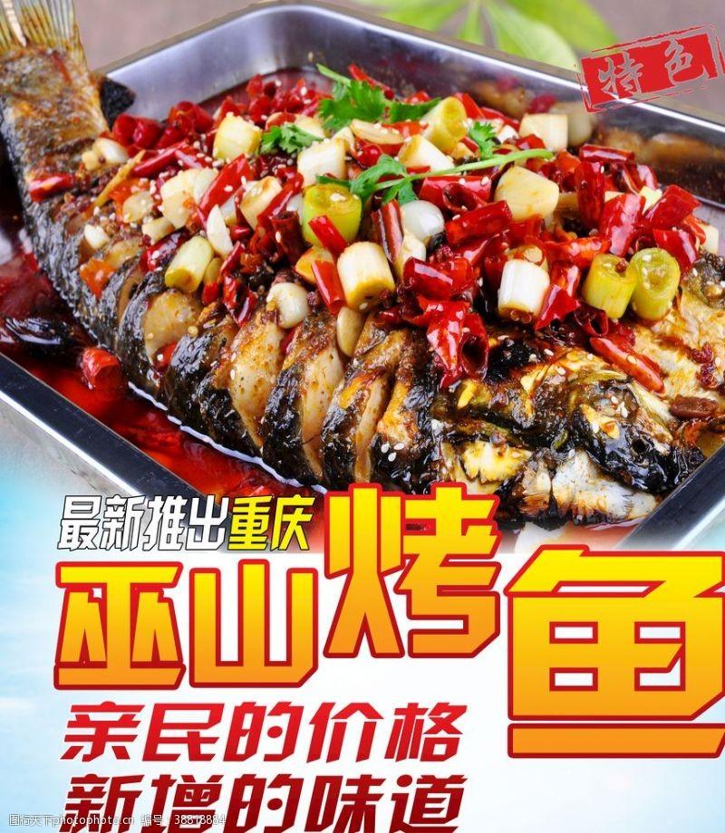 美味烤鱼巫山烤鱼