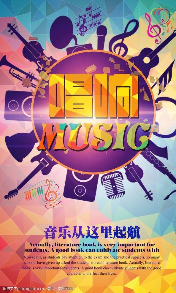 绚丽色彩唱响音乐海报设计