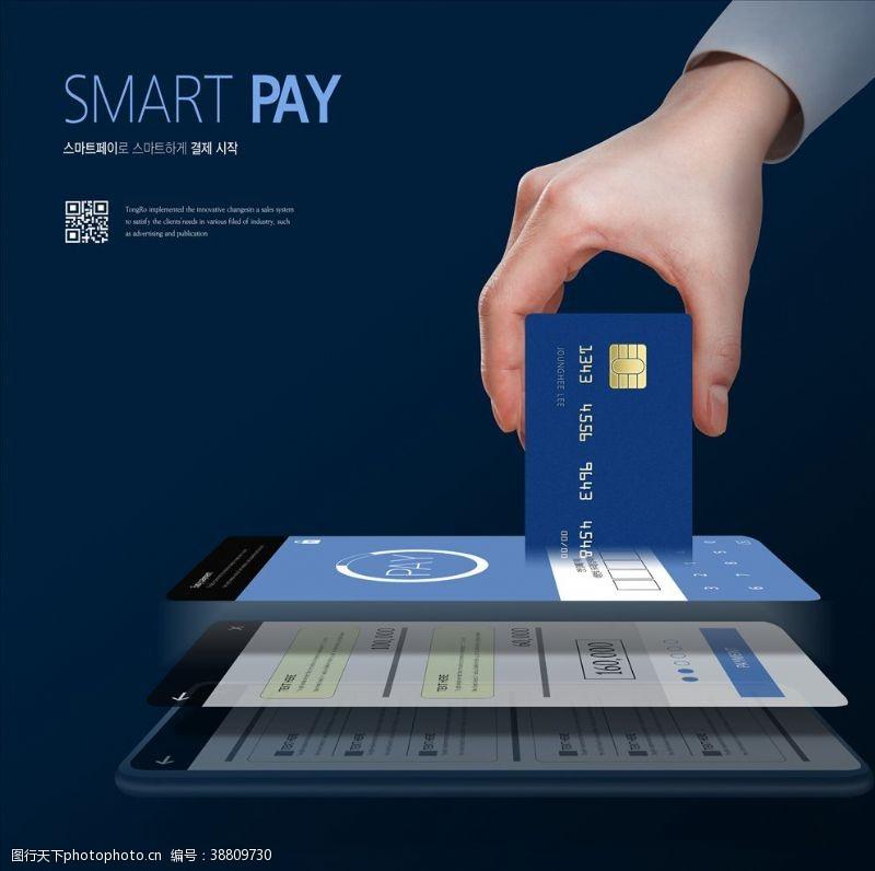 便捷支付移动支付