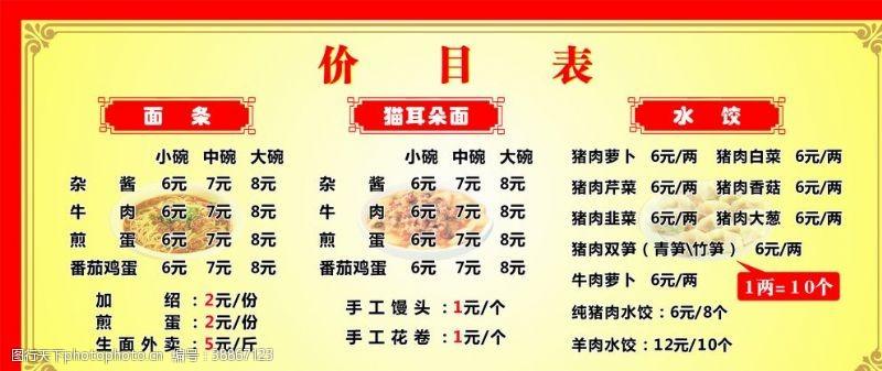 火锅店菜单饭店价目表