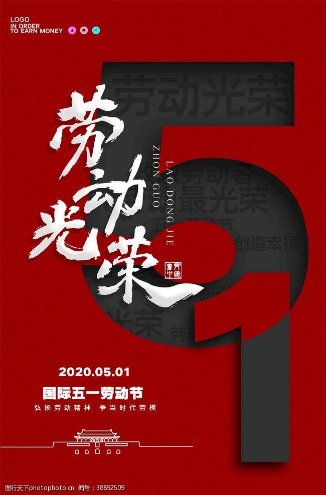 传统节日挂画节日海报