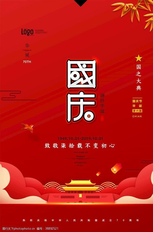 传统节日挂历节日海报