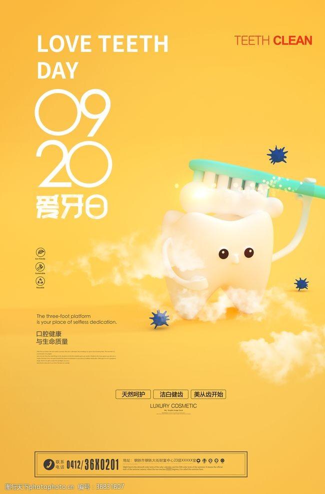关爱牙齿卡通全国爱牙日920宣传海报