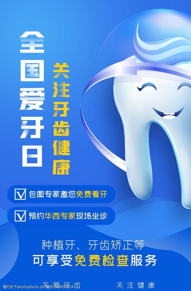 关爱牙齿蓝色简约全国爱牙日宣传海报