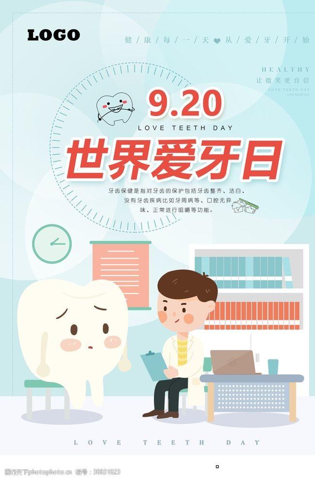 关爱牙齿蓝色世界爱牙日牙医牙科海报