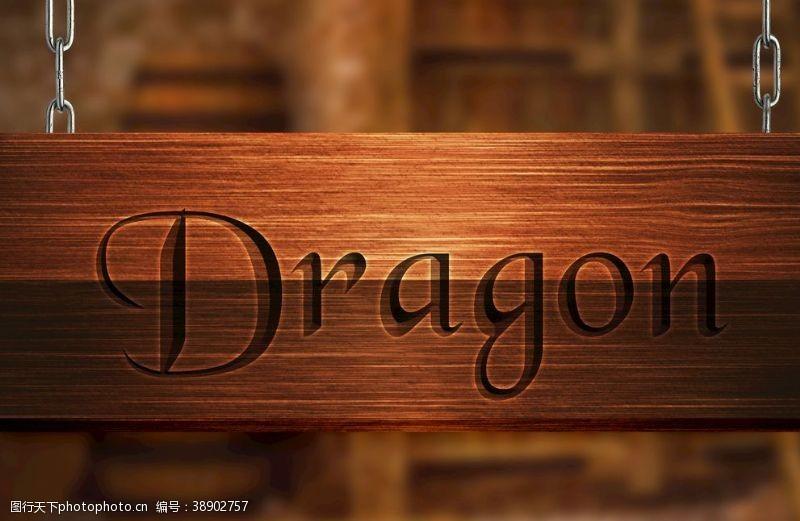 立体字素材木头字