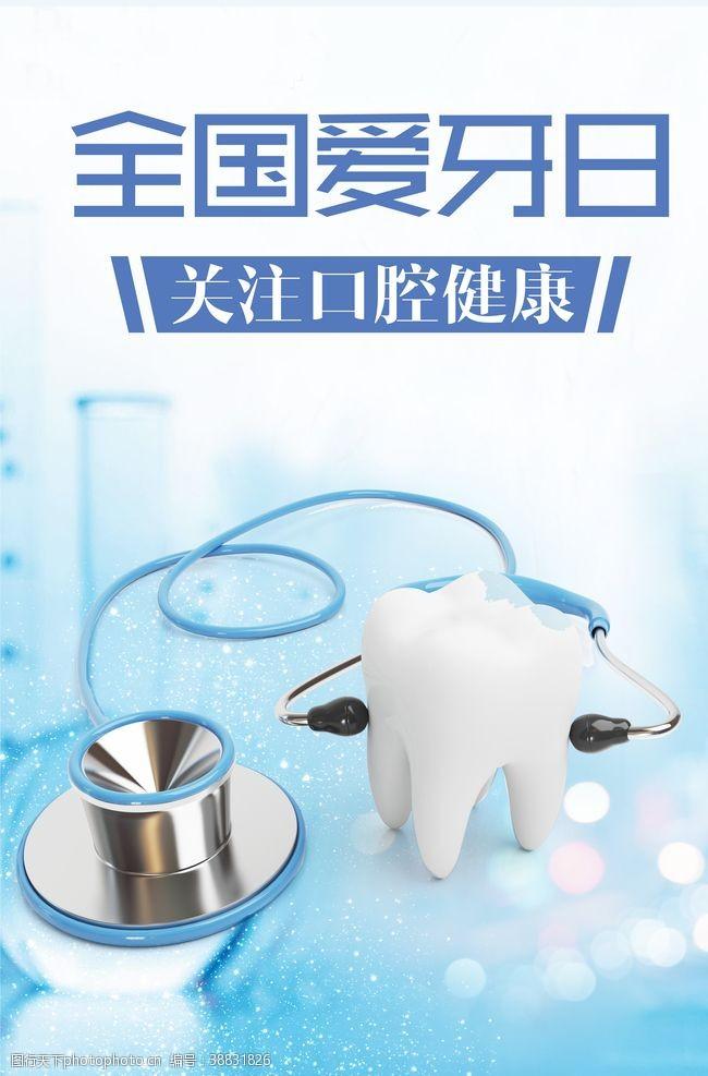 关爱牙齿全国爱牙日宣传海报