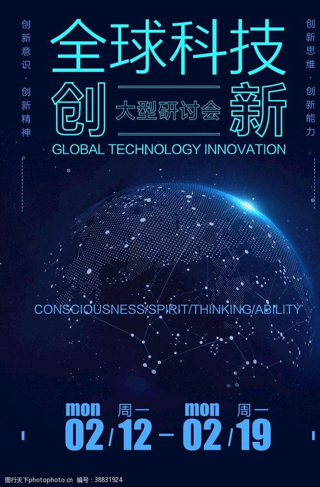企业年会海报全球科技