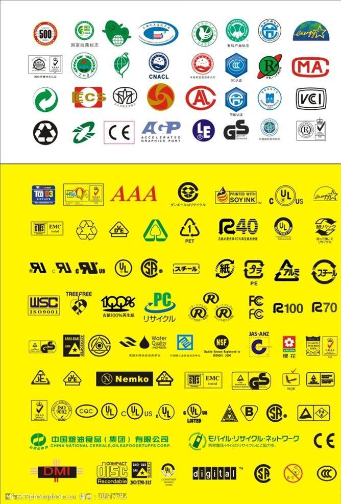 fc认证标识国外认证