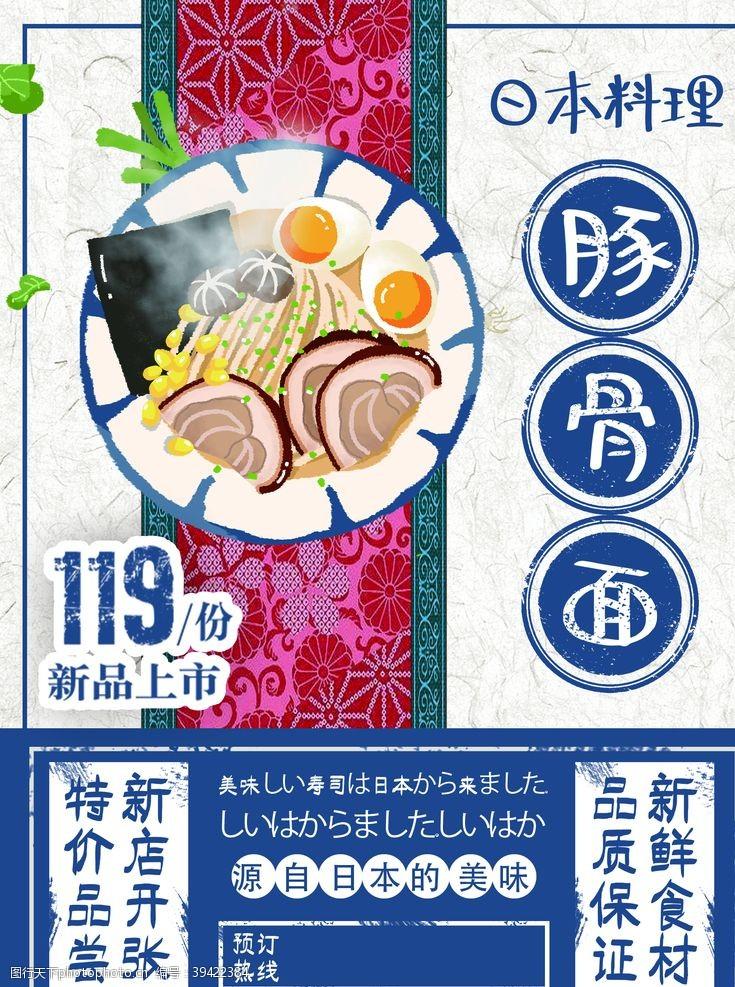 日本美食日本料理豚骨面海报图片