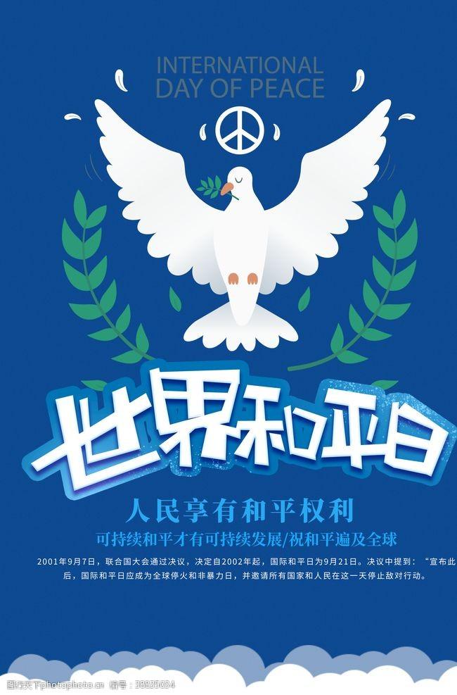宣纸世界和平日