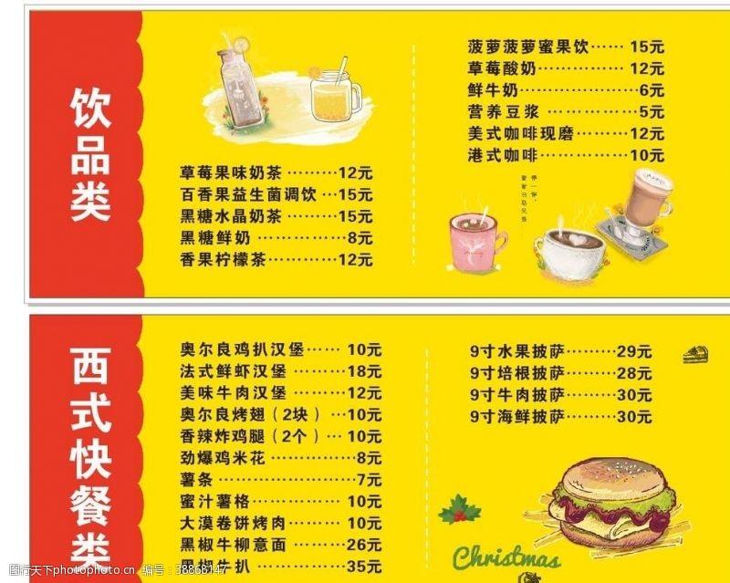西式快餐菜单