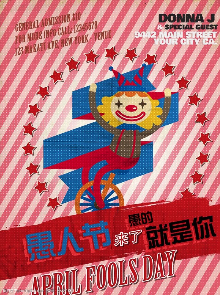 41愚人节愚人节海报