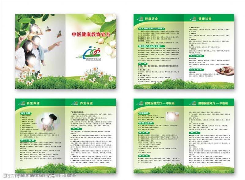 医疗杂志中药健康手册