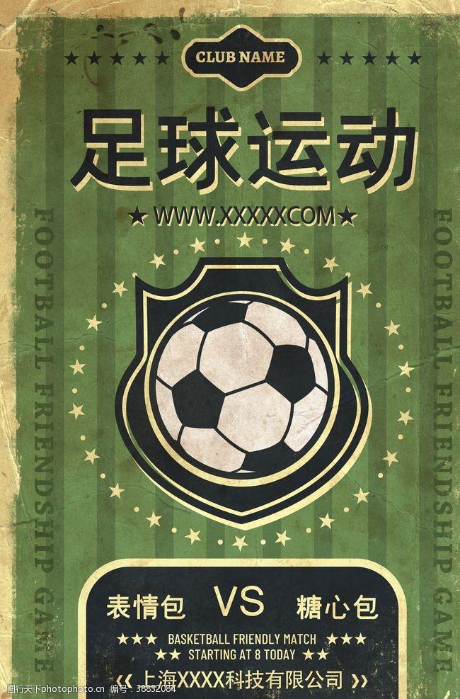 足球训练海报足球运动