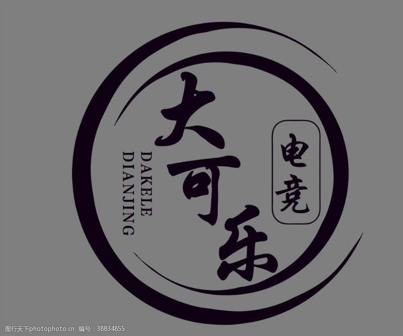 网咖设计大可乐电竞logo