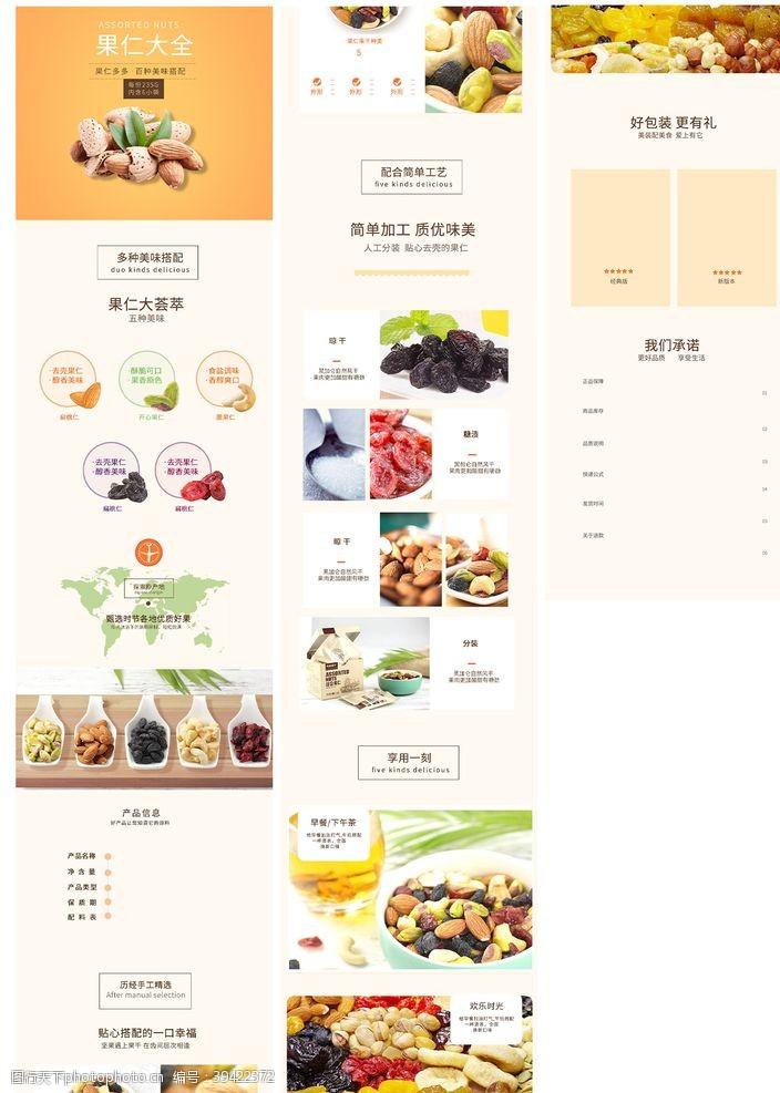超市海报干果坚果详情食品详情坚果详情页图片