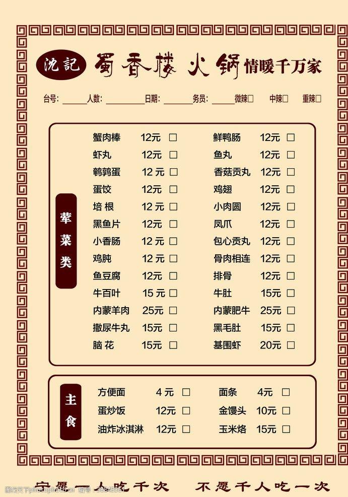 火锅店菜单手抄报