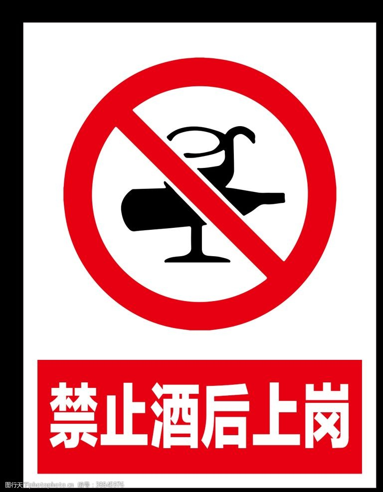 饮酒禁止酒后上岗