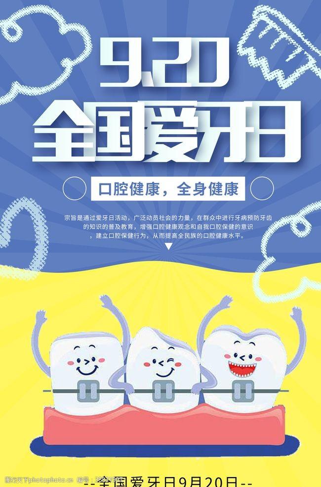 关爱牙齿卡通背景全国爱牙日宣传海报