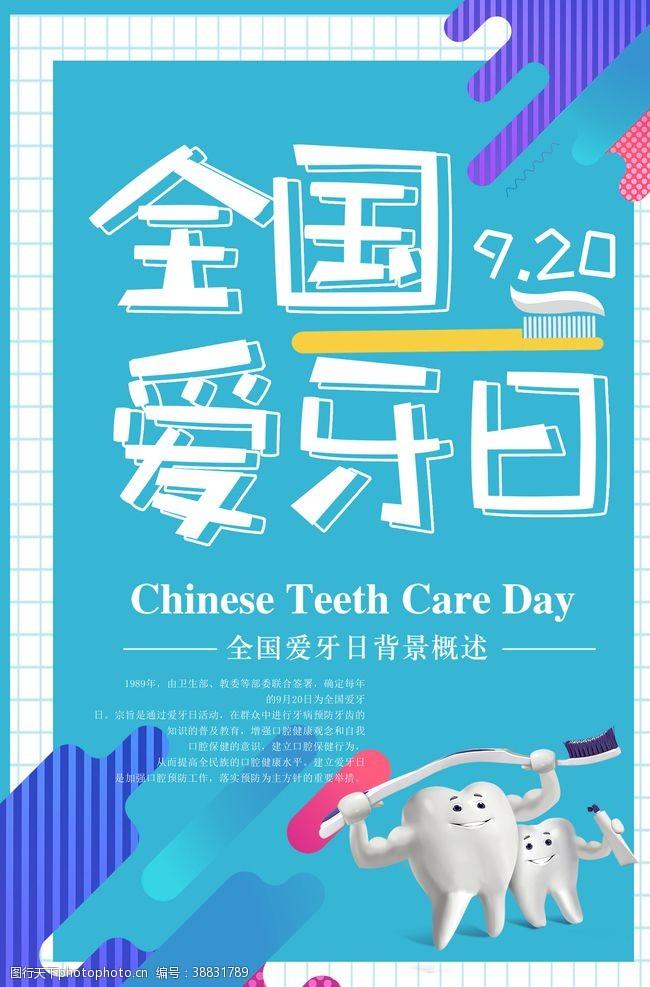 关爱牙齿蓝色卡通可爱全国爱牙日海报