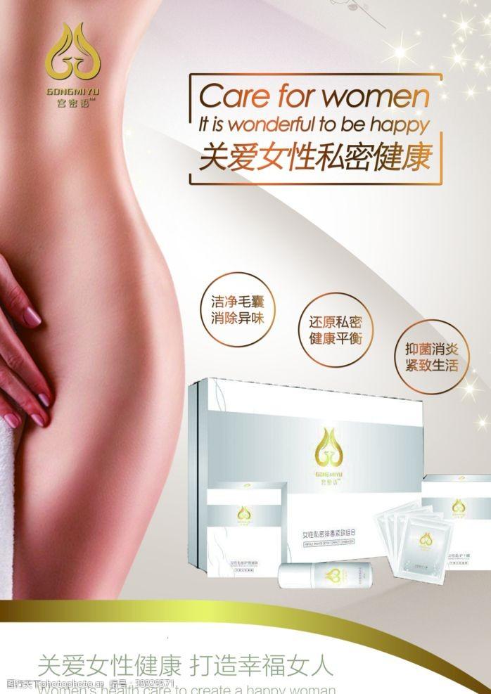 妇科杂志女性健康